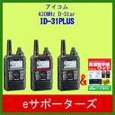 ID-31PLUS (ID31PLUS) & ラジオライフ手帳ワイドアイコム アマチュア無線機アナログ/デジタル(D-STAR対応)