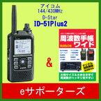 【即日発送・送料無料】【smtb-TK】ID−51 プラス(ID51 プラス)&ラジオライフ手帳ワイドアイコム アマチュア無線機新機能プラスモデル GPS/D−STAR対応