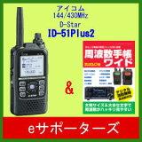 ID-51プラス2(ID-51PLUS2)&ラジオライフ手帳ワイド(周波数帳)アイコム アマチュア無線機新機能プラスモデル GPS/D-STAR対応