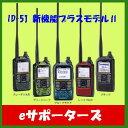 【ポイント5倍】ID-51プラス2限定カラーモデル(ID-51PLUS2)アイコム アマチュア無線機【新製品】新機能プラスモデルターミナル&アクセスポイントモード搭載