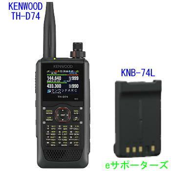 【お買得2点セット】TH-D74&KNB-74L(プラス1個)ケンウッド APRS&D-star対応アマチュア無線 ハンディ