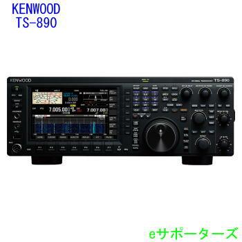 【送料無料(沖縄県を除く)】ケンウッド TS-890S(TS890S)HF/50MHz オールモード100Wアマチュア無線機