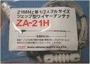 ZA-21H (ZA21H)サガ電子工業 21MHz帯ツェップ型ワイヤーアンテナ