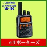 【ポイント10倍】VR-150八重洲無線(スタンダード)広帯域受信機(レシーバー)VR150【盗聴発見機能付き】【あす楽対応】