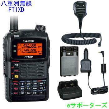 【ポイント5倍】FT1XD&純正オプション【5点セット】八重洲無線(スタンダード)アマチュア無線機(FT-1XD)FT1D(FT-1D)後継メモリータイプ 航空無線orノーマル