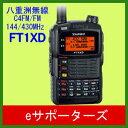【ポイント5倍】FT1XD(FT-1XD)八重洲無線(スタンダード)アマチュア無線機FT1D(FT-1D)後継メモリータイプ 航空無線orノーマル【あす楽対応】