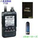 FT2D&SRH805S八重洲無線(スタンダード)アマチュア無線機(FT-2D)アナログ/デジタル ハンディ【あす楽対応】