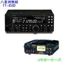 FT-450DM&DM-330MV八重洲無線(スタンダード)HF〜50MHzオールモードアマチュア無線機&スイッチング電源