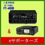 FT-450DM&DT-830M八重洲無線(スタンダード)HF〜50MHzオールモードアマチュア無線機&DC-DCコンバータ