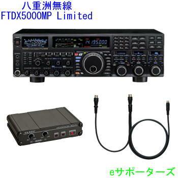 FTDX5000MP Limited&SCU-17(USBインターフェースユニット)& SCU-21(接続ケーブル)八重洲無線(スタンダード)HF/50MHz オールモード200W アマチュア無線機