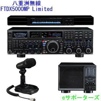 FTDX5000MP Limited& SP-2000(外部スピーカー)& SM-5000(ステーションモニター)& M-1(最高級リファレンスマイクロフォン)八重洲無線(スタンダード)HF/50MHz オールモード200W アマチュア無線機