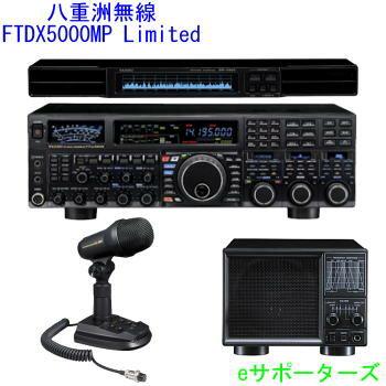 FTDX5000MP Limited& SP-2000(外部スピーカー)& SM-5000(ステーションモニター)& M-100(デュアルエレメントマイクロフォン)八重洲無線(スタンダード)HF/50MHz オールモード200W アマチュア無線機