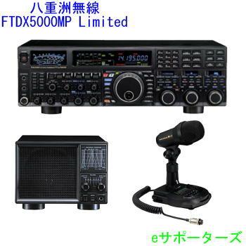 FTDX5000MP Limited& SP-2000(外部スピーカー)& M-1(最高級リファレンスマイクロフォン)八重洲無線(スタンダード)HF/50MHz オールモード200W アマチュア無線機