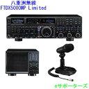 FTDX5000MP Limited& SP-2000(外部スピーカー)& M-1(最高級リファレンスマイクロフォン)八重洲無線(スタンダー...