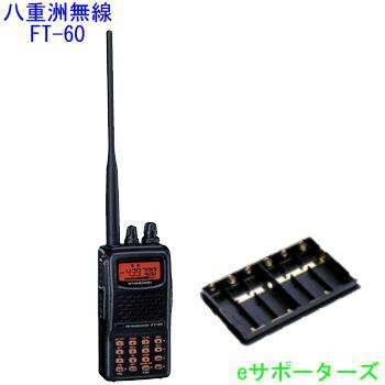 FT-60&FBA-25A【ポイント5倍】電池ケース&ニッケル水素・充電器八重洲無線(スタンダード)アマチュア無線機(FT60)