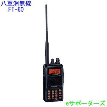 FT-60【ポイント5倍】八重洲無線(スタンダード)アマチュア無線機【あす楽対応】