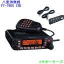 限定【ポイント5倍】FT-7900 YSK八重洲無線 アマチュア無線機(FT7900YSK)【あす楽