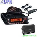 【即日発送・送料無料】FT-7900 YSK&CB980八重洲無線(スタンダード)アマチュア無線機&外部スピーカー