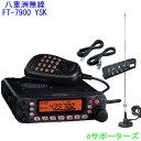 【即日発送・送料無料】FT-7900 YSK&MR77八重洲無線 アマチュア無線機&マグネット一体型アンテナ