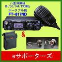 FT-817ND【ポイント5倍】八重洲無線(スタンダード)5W オールモードHF〜430MHz ポータブル機【あす楽対応】