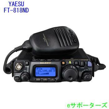 FT-818ND【ポイント5倍】八重洲無線(スタンダード)【新製品/FT-817後継】アマチュア無線機