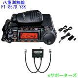 FT-857DS YSK&MX-62M八重洲無線(スタンダード)アマチュア無線機セパレートキット付属