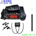 FT-857DM YSK&MX-62M&ATAS-120A八重洲無線(スタンダード)50Wオールモード機 アマチュア無線機
