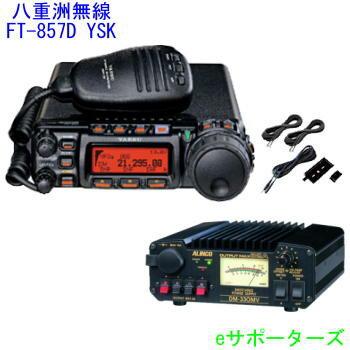 FT-857DM YSK&DM-330MV八重洲...の商品画像
