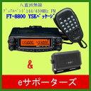 FT-8800H YSK&CB980八重洲無線(スタンダード)アマチュア無線機(FT8800H)ハイパワーモービル機&外部スピーカー【あす楽対応】