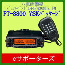 【ポイント10倍】FT-8800 YSK八重洲無線(スタンダード)20Wモービル機(FT8800)2波同時受信