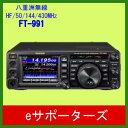 FT-991【ポイント10倍】八重洲無線(スタンダード)アマチュア無線機 C4FMデジタル対応FT991