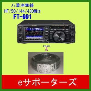 FT-991M&フジクラ 同軸ケーブル(MP-MP付)プレゼント八重洲無線 アマチュア無線機※最新バージョンにファームアップ済みです。