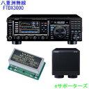 【期間限定・ポイント5倍】FTDX3000D(FTDX-3000D)&SP-20 & XF-127CN八重洲無線(スタンダード)アマチュア無線機FTDX3000シリーズ