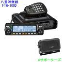 FTM-100DH&CB980八重洲無線(スタンダード)アマチュア無線機(アナログ/デジタル)&外部スピーカー