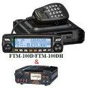 FTM-100D&DM-330MV八重洲無線 アマチュア無線機&30A スイッチング電源
