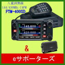 FTM-400XDH&CB980八重洲無線(スタンダード)【即日発送】C4FM FDMA/FMデジタル/アナログ アマチュア無線機
