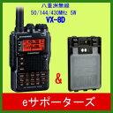 【即日発送・送料無料】VX-8D エアバンド受信Ver.&FBA-39(乾電池ケース)八重洲無線(スタンダード)50/144/430MHZ アマチュア無線機GPS対応!【あす楽対応】
