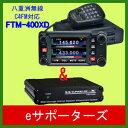 FTM-400XDH&HRI-200八重洲無線(スタンダード)C4FM FDMA/FMデジタル/アナログ アマチュア無線機