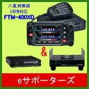 FTM-400XDH&HRI-200&SMB-201八重洲無線(スタンダード)C4FM FDMA/FMデジタル/アナログ アマチュア無線機