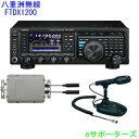 【送料無料】FTDX1200(FTDX-1200)&FC-40 & MD100A8X八重洲無線 HF/50MHzオールモードアマチュア無線機