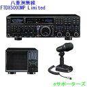 FTDX5000MP Limited& SP-2000(外部スピーカー)& M-100(デュアルエレメントマイクロフォン)八重洲無線(スタン...
