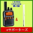 VR-150&RH795広帯域受信アンテナ八重洲無線(スタンダード)盗聴発見機能付き広帯域受信機(レシーバー)
