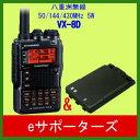 【即日発送・送料無料】VX-8D エアバンド受信Ver.&SBR-14Li(ロングライフバッテリー)八重洲無線(スタンダード)50/144/430MHz アマチュア無線機GPS対応!