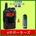 【即日発送・送料無料】VX-8D エアバンド受信Ver.&SRH805S八重洲無線(スタンダード)売れ筋No.1 アマチュア無線機 GPS対応【あす楽対応】