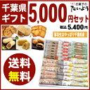 【送料無料 5000円セット】お試し 饅頭 最中 落花生