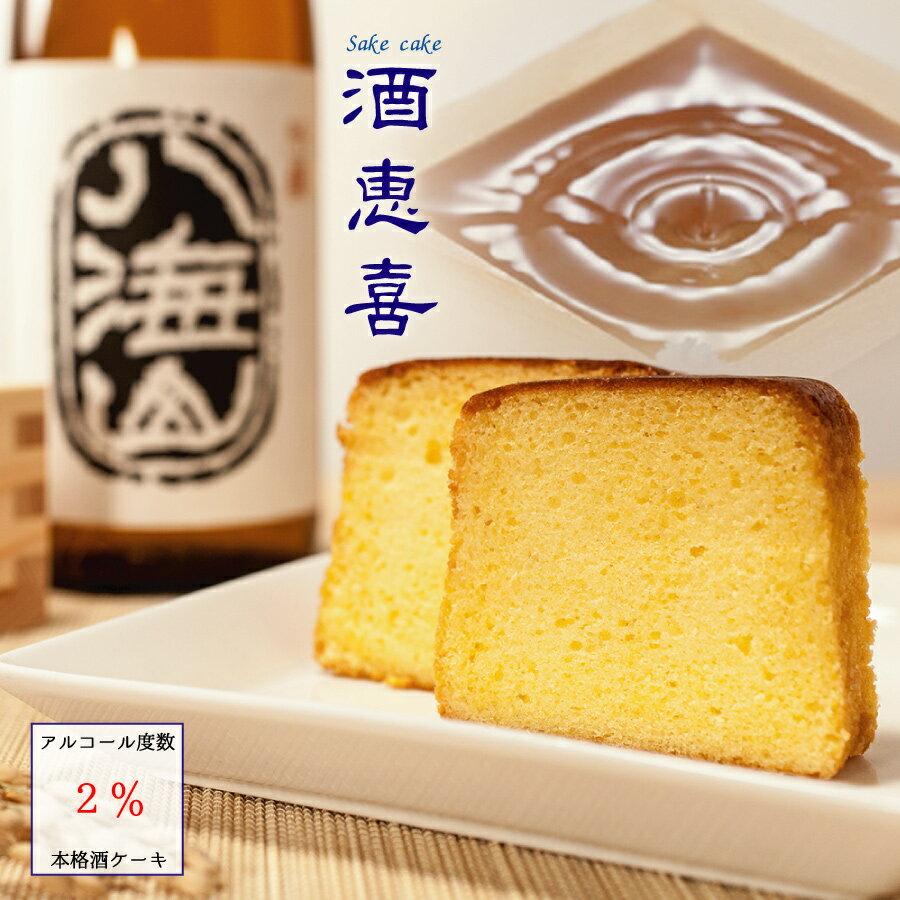 三ヶ月熟成日本酒ケーキ千葉県お土産ギフト ケーキ美味しいワイン白ワインブランデーお菓子おしゃれ洋菓子