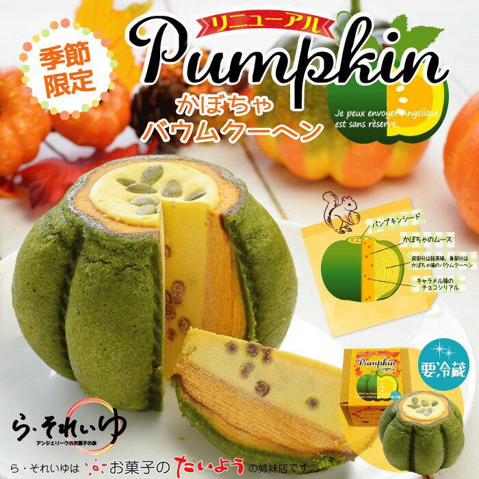 かぼちゃバウム米粉バウムクーヘン|バームクーヘンギフト内祝いバウムクーヘンかぼちゃカボチャスイーツス