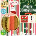 【すいかバウム】バウムクーヘン | バームクーヘン 千葉県 お土産 お菓子 クリスマス