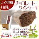【チョコレート ワインケーキ】千葉県 お土産 ギフト|プチギ...