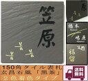 150角 玄昌石風表札 「黒茶」2色着色タイプ タイル表札 ...